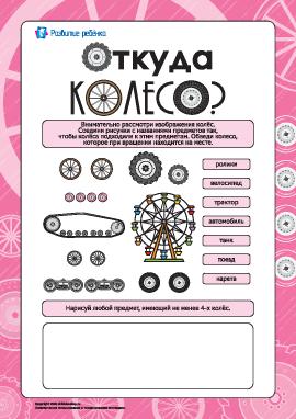 Откуда колесо: мыслим логически
