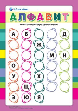 Русский алфавит: учим буквы