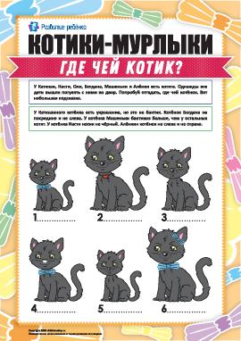 Логическая задача: «Котики-мурлыки. Где чей котик?»