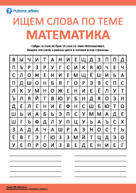 Ищем слова по теме «Математика»