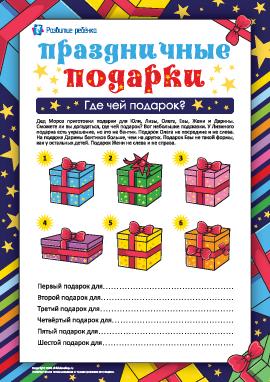Логическая задача: «Праздничные подарки. Где чей подарок?»
