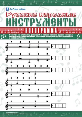 Головоломка «Русские народные инструменты»