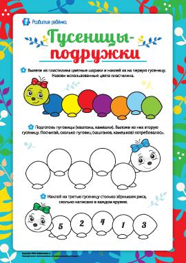 Гусеницы-подружки: подготовка к школе
