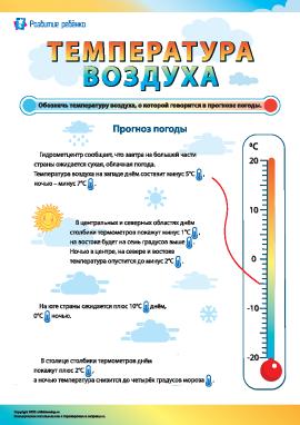 Температура воздуха: пользуемся термометром